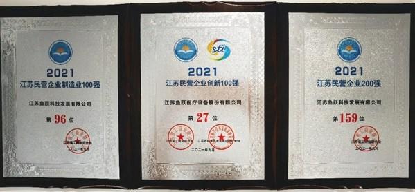 """鱼跃医疗荣登""""2021江苏民营企业百强""""全部三项榜单"""