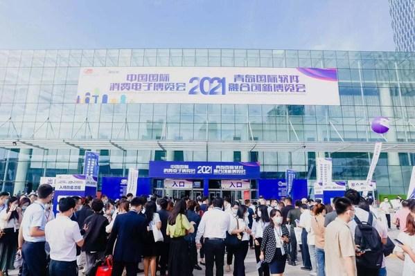 中国国际消费电子博览会与青岛国际软件融合创新博览会圆满落幕