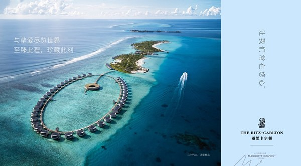 与挚爱尽览世界:在马尔代夫丽思卡尔顿酒店以全新方式畅享海岛体验