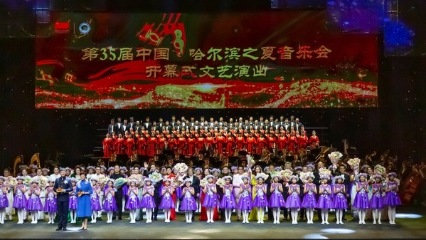 60 years on, China Harbin Summer Music Festival flourishes