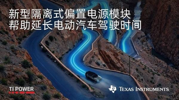 TI集成式变压器模块技术有助于进一步增加混动和电动汽车行驶时间