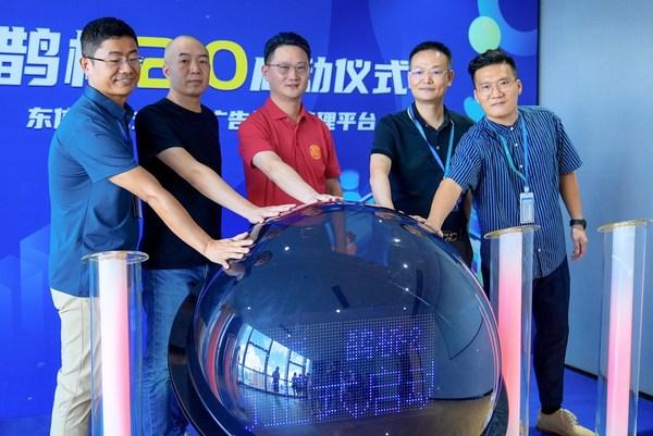 """东信营销举办""""鹊桥""""2.0产品上线启动仪式"""