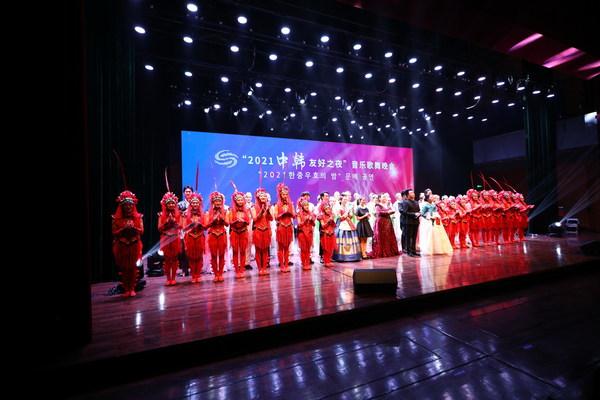 2021 China-South Korea Friendship Gala Evening