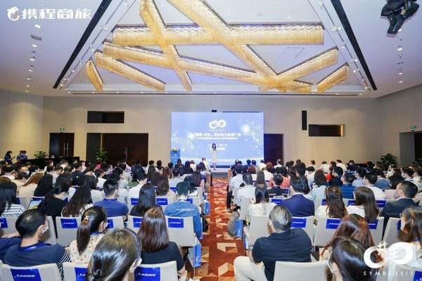 携程商旅走进广州:助力粤港澳大湾区企业数字化转型