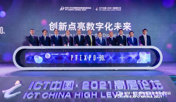 2021年中国国际信息通信展在京开幕