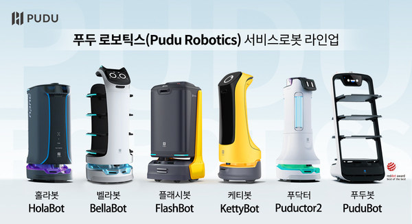 글로벌 리딩 서비스로봇 기업 푸두로보틱스, 시리즈C2 투자 유치 완료