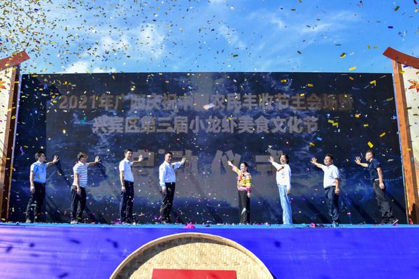 Xinhua Silk Road: เขตซิงปิน เมืองหลายปิน เขตปกครองตนเองกว่างซีจ้วง เฉลิมฉลองเทศกาลเก็บเกี่ยว พร้อมโปรโมทแบรนด์สินค้าเกษตรท้องถิ่น
