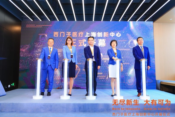西门子医疗上海创新中心正式启用
