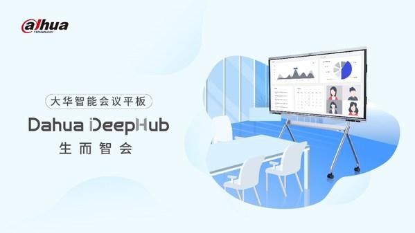 大华股份发布Dahua DeepHub智能会议平板 开启智慧办公新时代