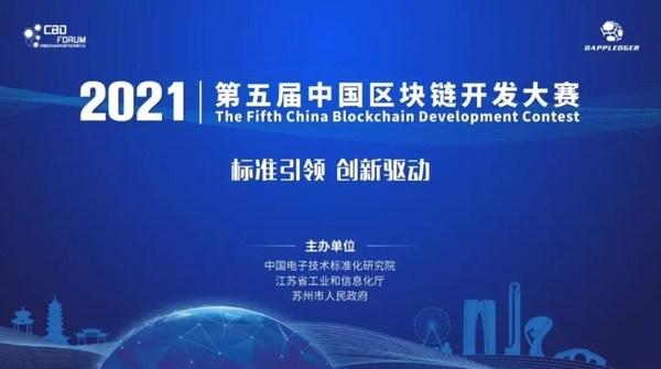 第五届中国区块链开发大赛开启 使用趣链科技区块链平台将额外加分