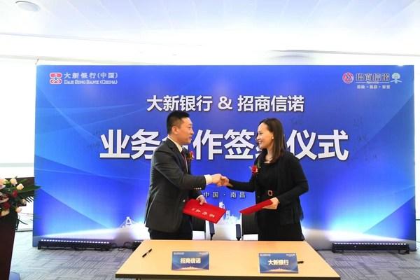 扬帆起航向未来,招商信诺人寿与大新银行(中国)开展业务合作