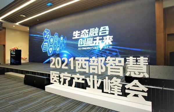 """9月28日,""""2021西部智慧医疗产业峰会""""在成都召开"""