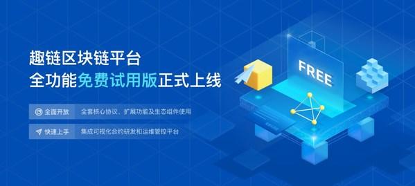 免费下载使用 趣链科技新一代区块链平台首次深度解析