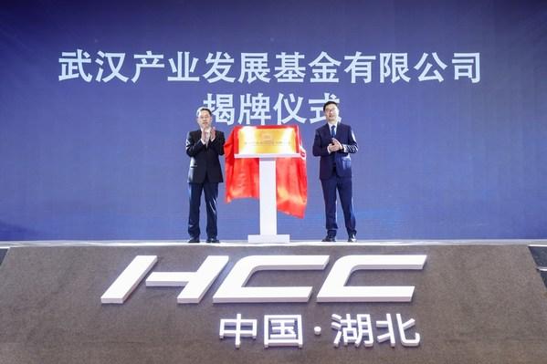 武汉产业发展基金在本次大会上举行成立揭牌仪式