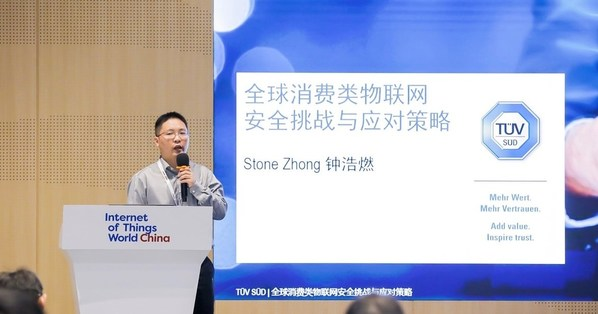 TUV南德发言IoT World China,聚焦全球消费类物联网安全新挑战