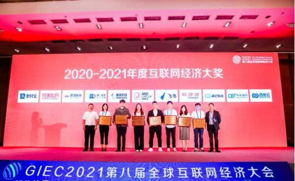 GIEC2021第八届全球互联网经济大会在北京召开