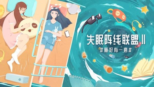失眠阵线联盟第二季活动海报