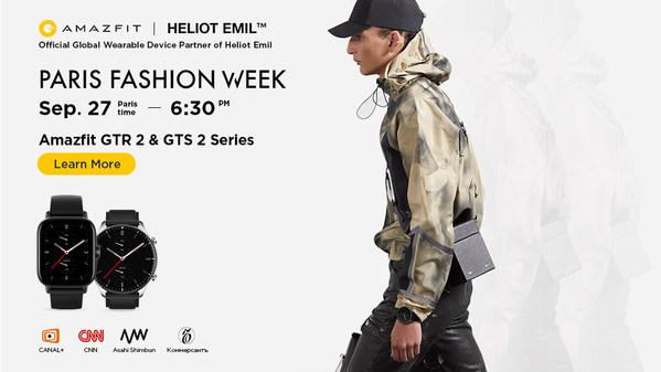 智能穿戴品牌Amazfit是HELIOT EMIL的最新全球官方可穿戴合作伙伴