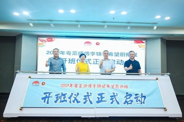 十年磨一剑,李锦记希望厨师粤菜师傅班在广州再绽光芒