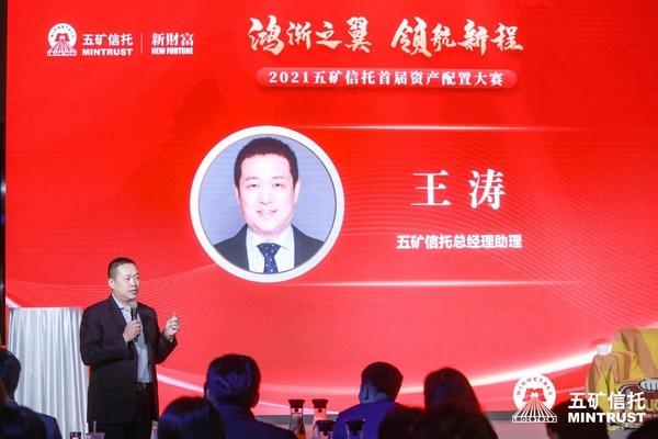 五矿信托总经理助理王涛代表公司做总结发言