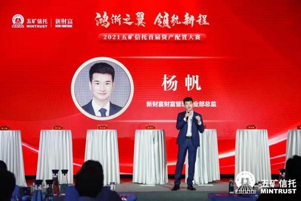学术支持机构新财富财富管理事业部总监杨帆发言