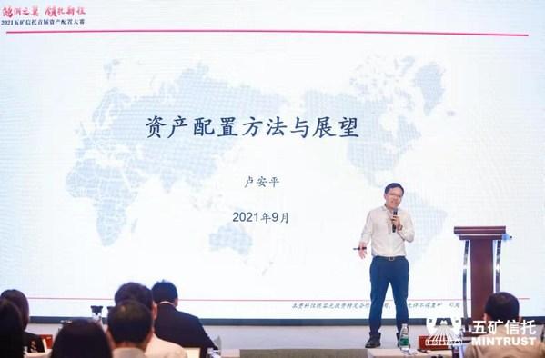 清华经管学院特约讲师、中国保险资管业协会特聘专家卢安平做赛前培训