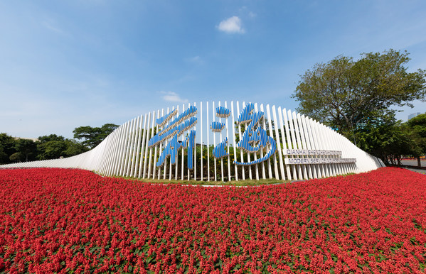 A photo of the portal park of the Qianhai Shenzhen-Hong Kong Modern Service Industry Cooperation Zone