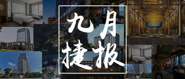 9月捷报|开元酒店新签约新开业37家酒店