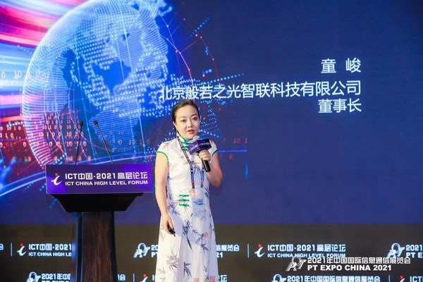 北京般若之光智联科技有限公司董事长童峻致辞