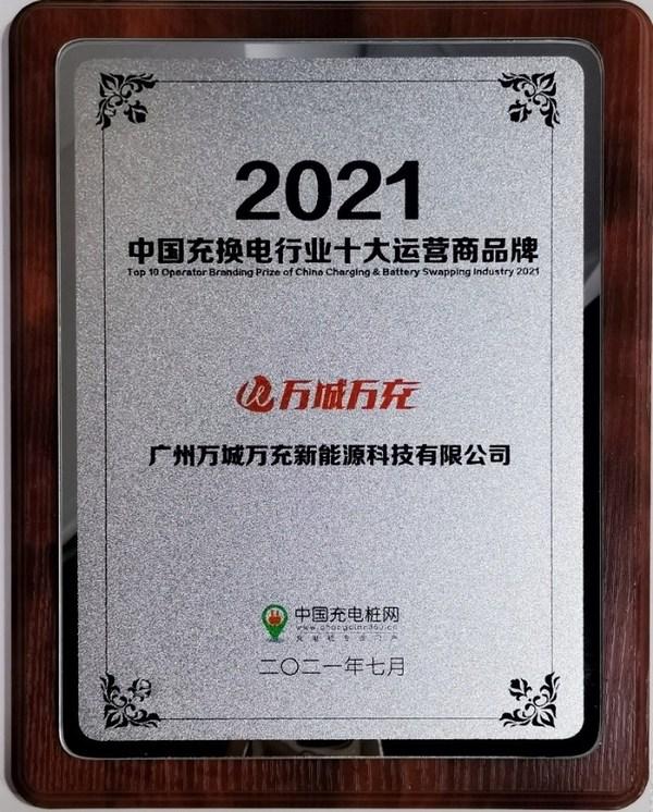 """万城万充入选""""2021中国充换电行业十大运营商品牌"""""""
