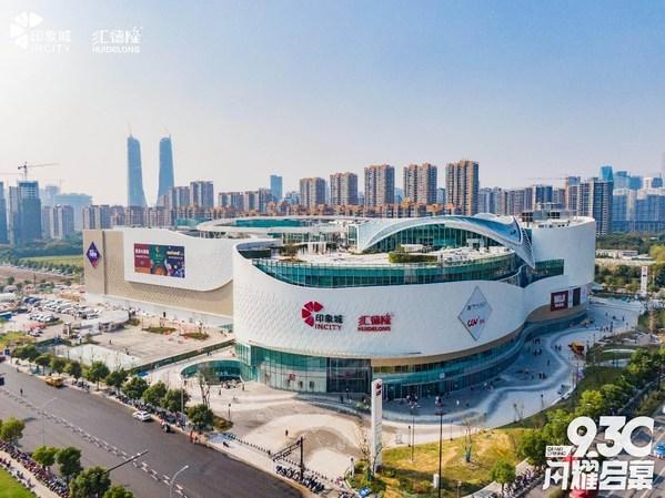 印力汇德隆 杭州奥体印象城9月30日闪耀启幕