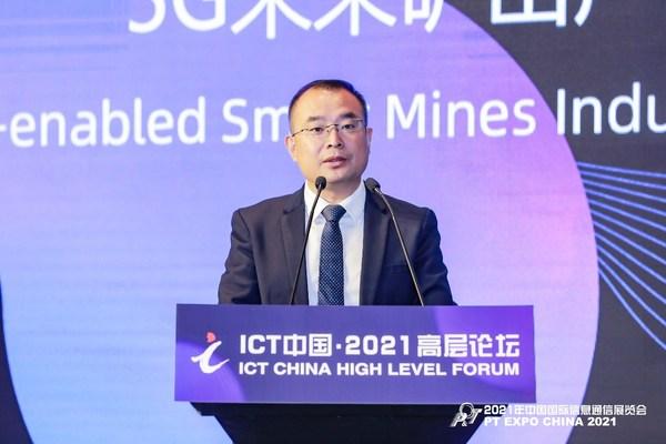 浪潮通信技术有限公司副总经理武玉刚演讲