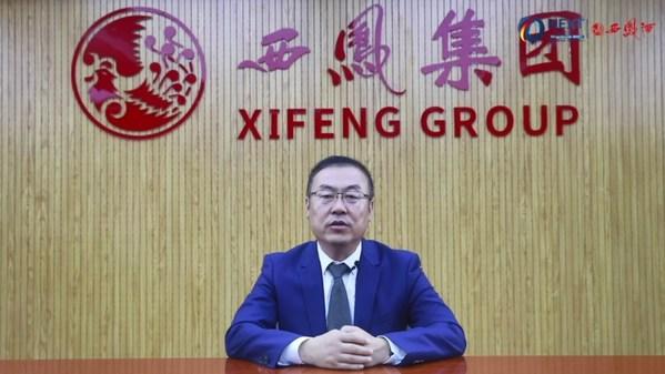 新华丝路:西凤集团加快促进国际合作共赢
