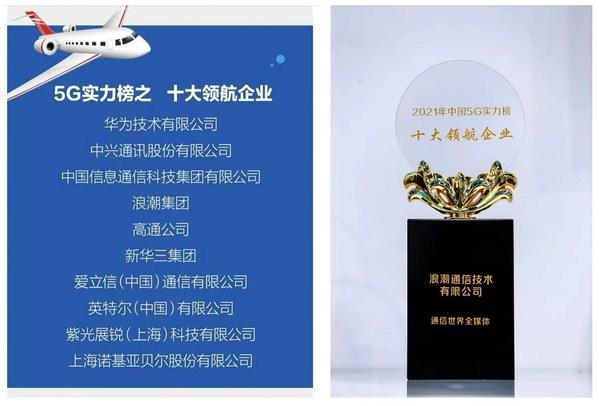 中国5G实力榜之十大领航企业奖