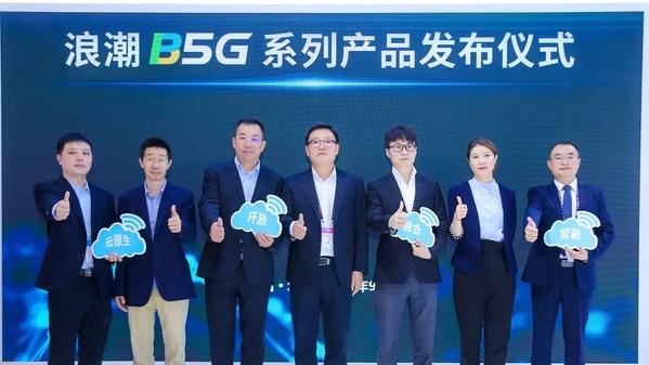 浪潮发布B5G系列产品