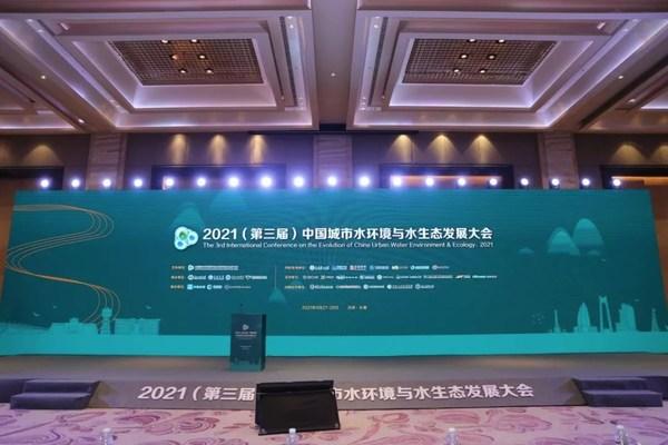 变污水为资源 金科环境亮相2021中国城市水环境与水生态发展大会