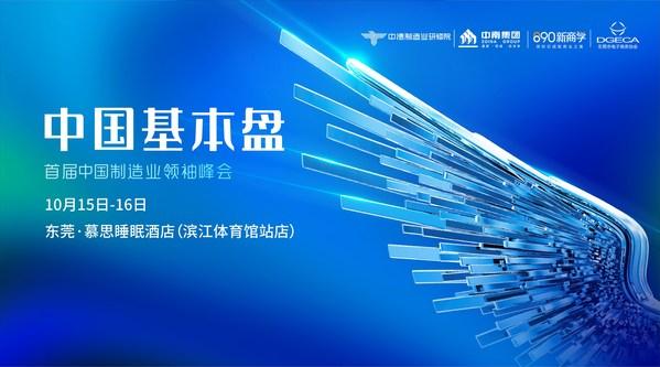 首届中国制造业领袖峰会:吴晓波携手董明珠、杨学山,共论中国基本盘