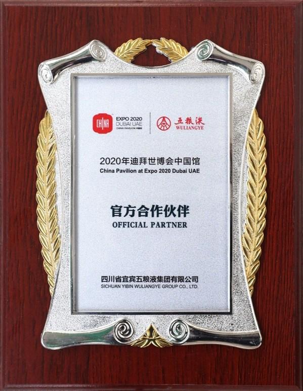 Xinhua Silk Road:五粮液首次亮相2020年迪拜世博会中国馆
