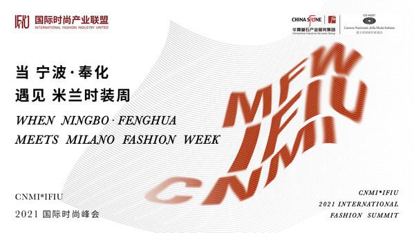"CNMI and Chinastone co-host ""When Ningbo-Fenghua Meets MilanO fashion Week"" - CNMI*IFIU 2021 International Fashion Summit"