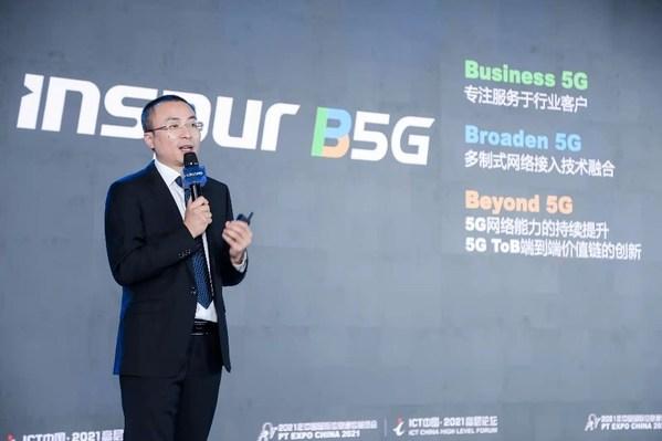 林巍发布浪潮全新B5G 战略