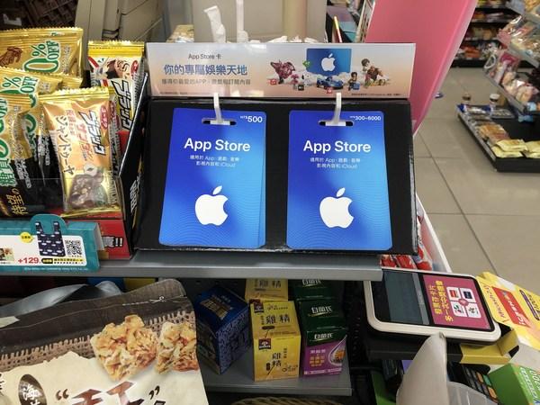 InComm Payments จำหน่ายบัตรของขวัญ App Store ผ่านร้าน Hi-Life ทั่วไต้หวัน