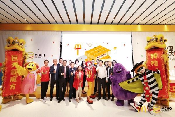 """麦当劳中国新总部大楼正式启用,""""巨无霸魔方MCHQ""""入驻上海西岸"""