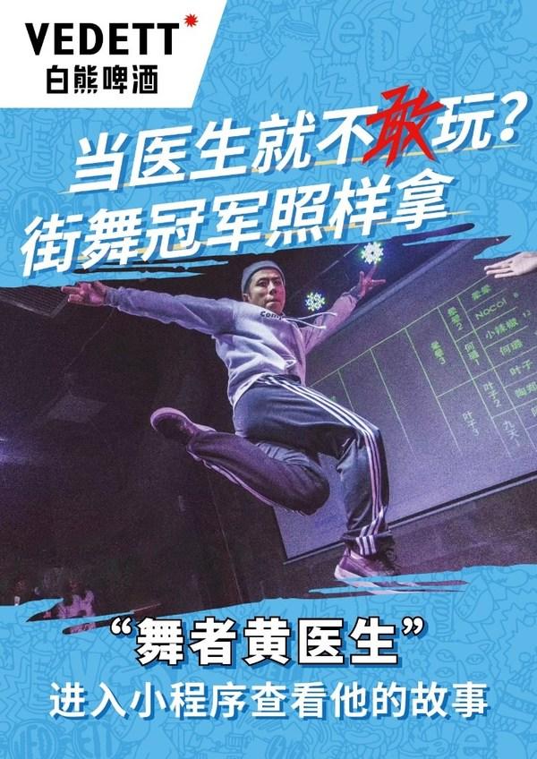 """图三:""""有什么不敢玩""""活动-舞者黄医生的故事海报"""
