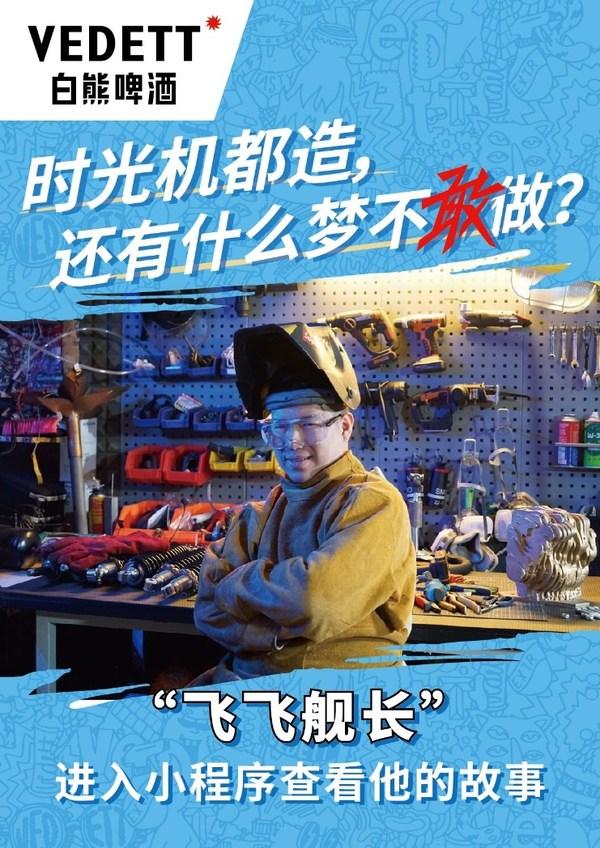 """图二:""""有什么不敢玩""""活动-飞飞舰长的故事海报"""