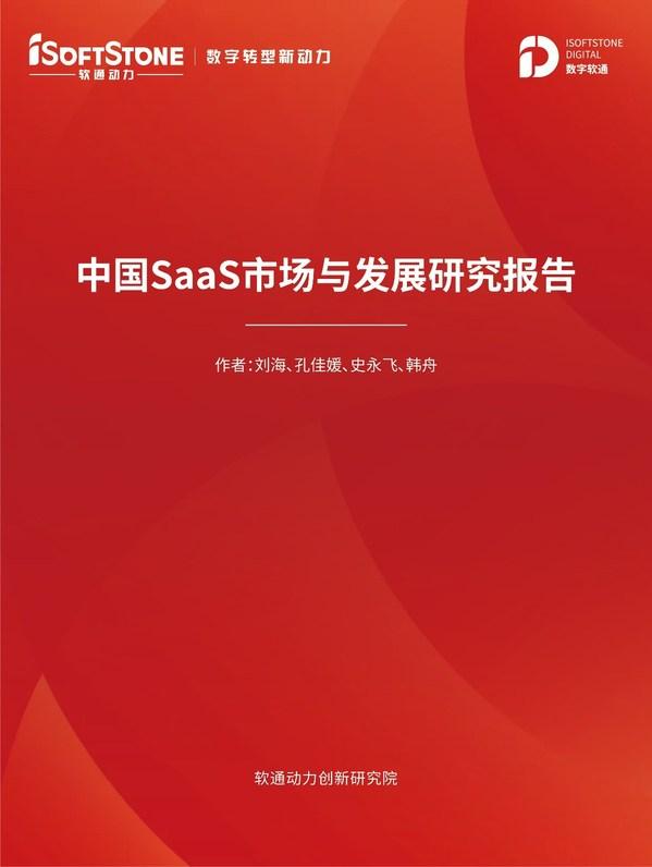 软通动力发布SaaS市场分析报告