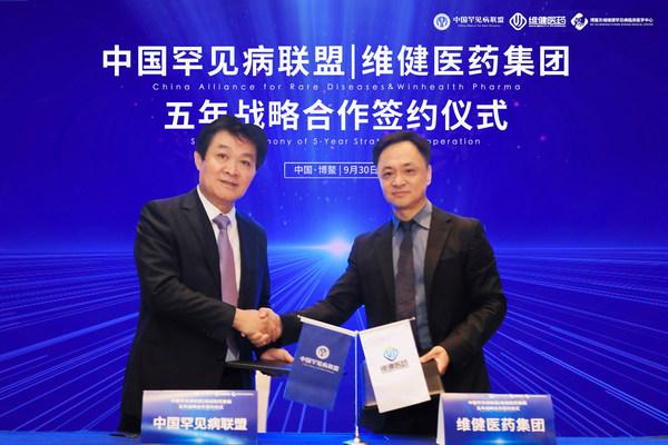 维健医药与中国罕见病联盟战略合作,助力罕见病健康生态建设