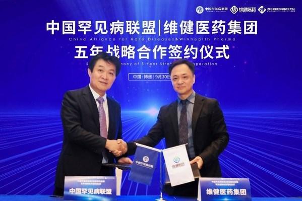 維健医薬と中国希少疾患連盟は戦略的に協力して、希少疾患の健康的なエコロジーの構築を支援している