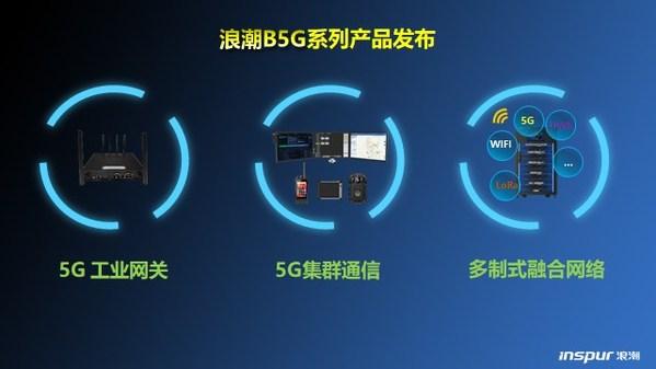 浪潮B5G系列产品