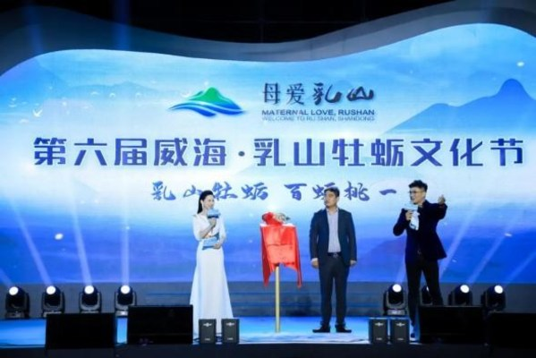 At the opening ceremony, this King Oyster weighing 1.844 kg was auctioned for 10,000 yuan, the successful bidder being a local person
