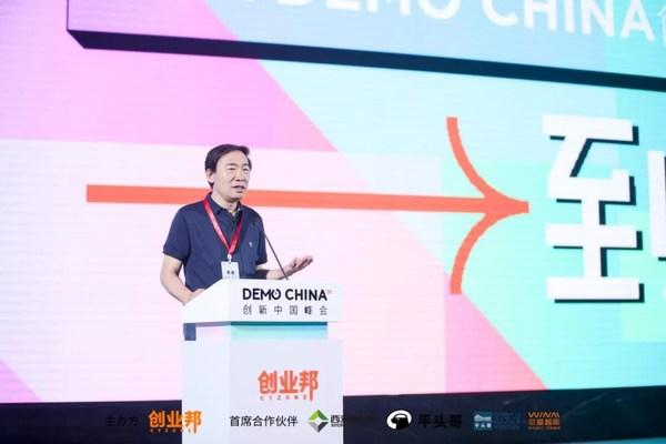 2021 DEMO CHINA创新中国在重庆山城落幕